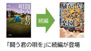tatakaukiminouta-zokuhen
