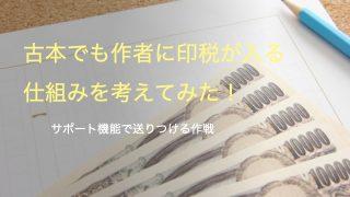note-inzei