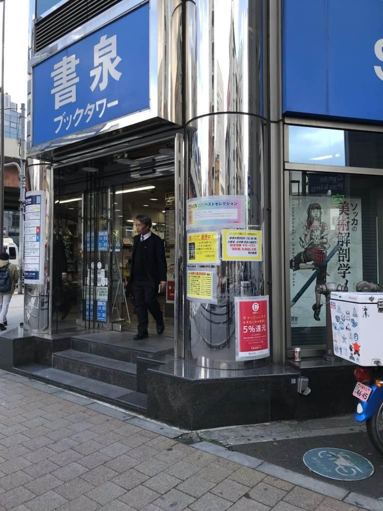 shosen-book-tower-gaikan