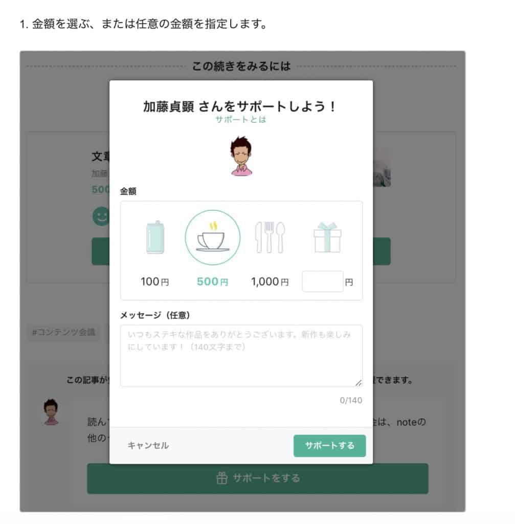 support-okurikata