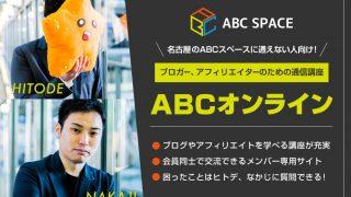 abc-online