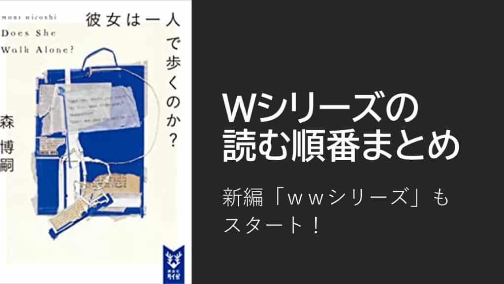 w-series-order