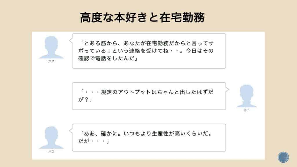 zaitaku-honsuki