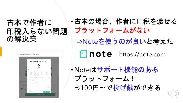 huruhon-inze-note