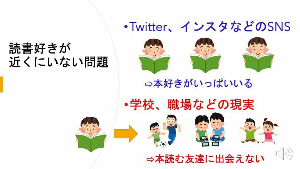 dokushokai-ikubeki2