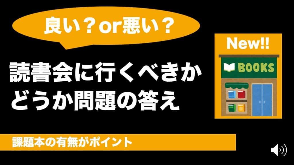 dokushokai-ikubeki1