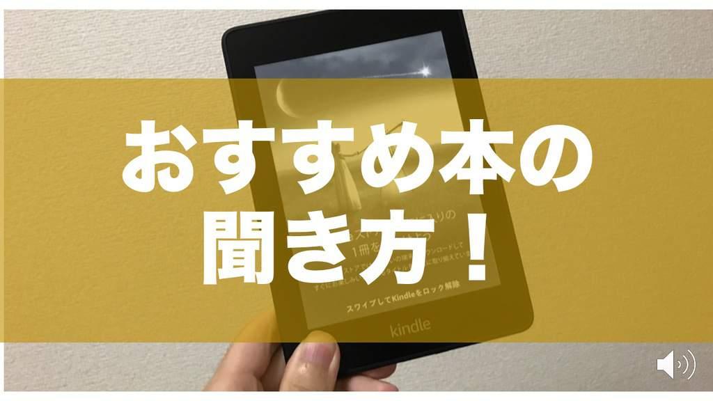 asusume-book-kikikata-top