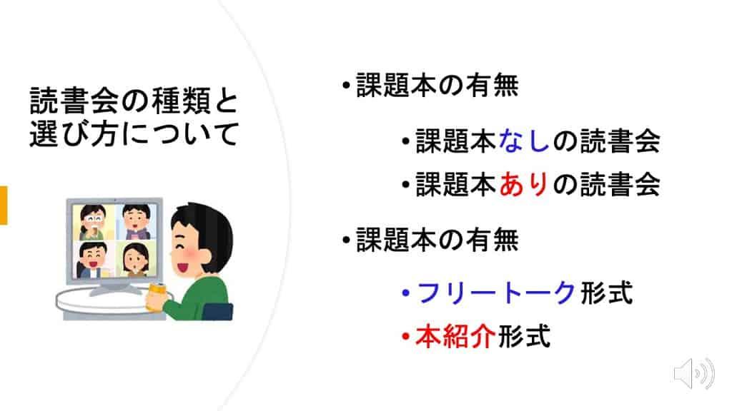 dokushokai-ikubeki4