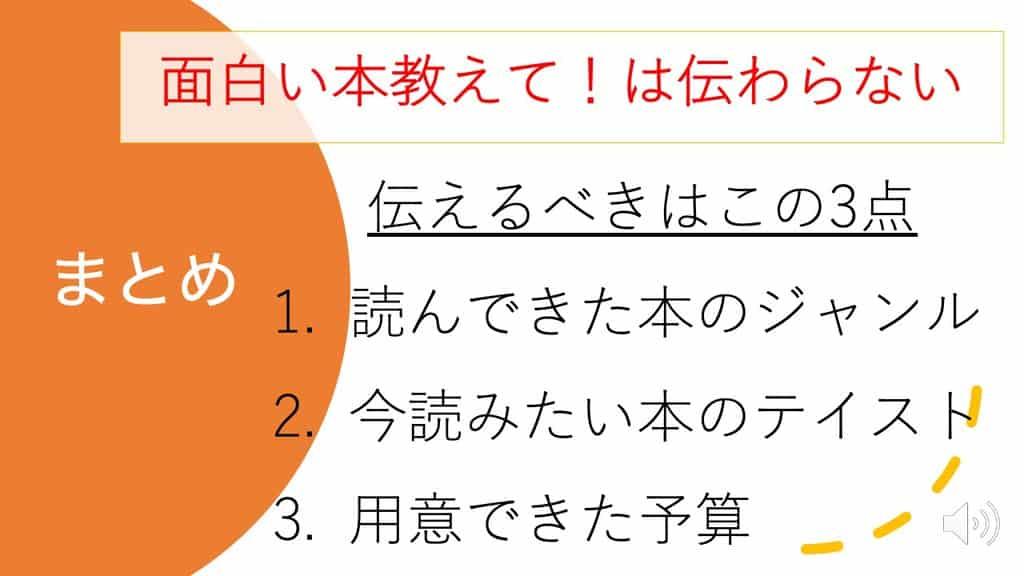 osusumehon-kikikata-matome