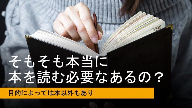book-yomu-riyu