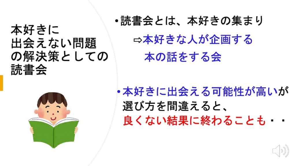 dokushokai-ikubeki3