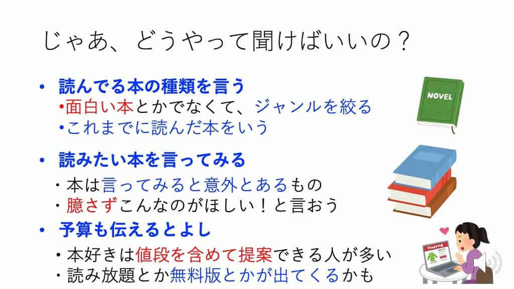 osusume-hon-kikikata