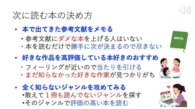 tugiyomu-books-osusume