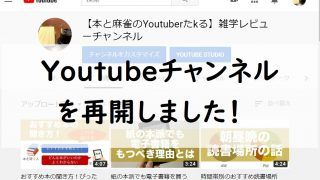 youtube-channel-kokuchi