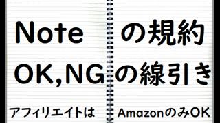 note_kiyaku