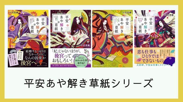 heianayatokisoushi-series