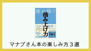 manabook-fun3