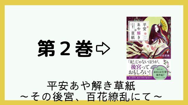 heianayatokisoushi2