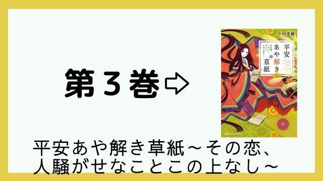 heianayatokisoushi3