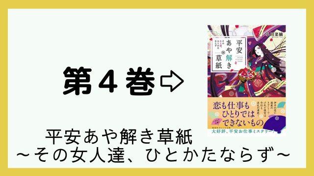 heianayatokisoushi4