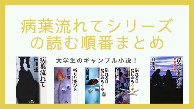 wakurabanagarete