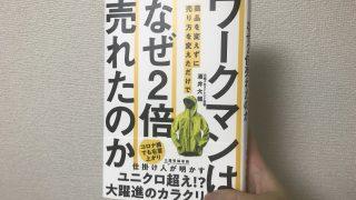 workman-book