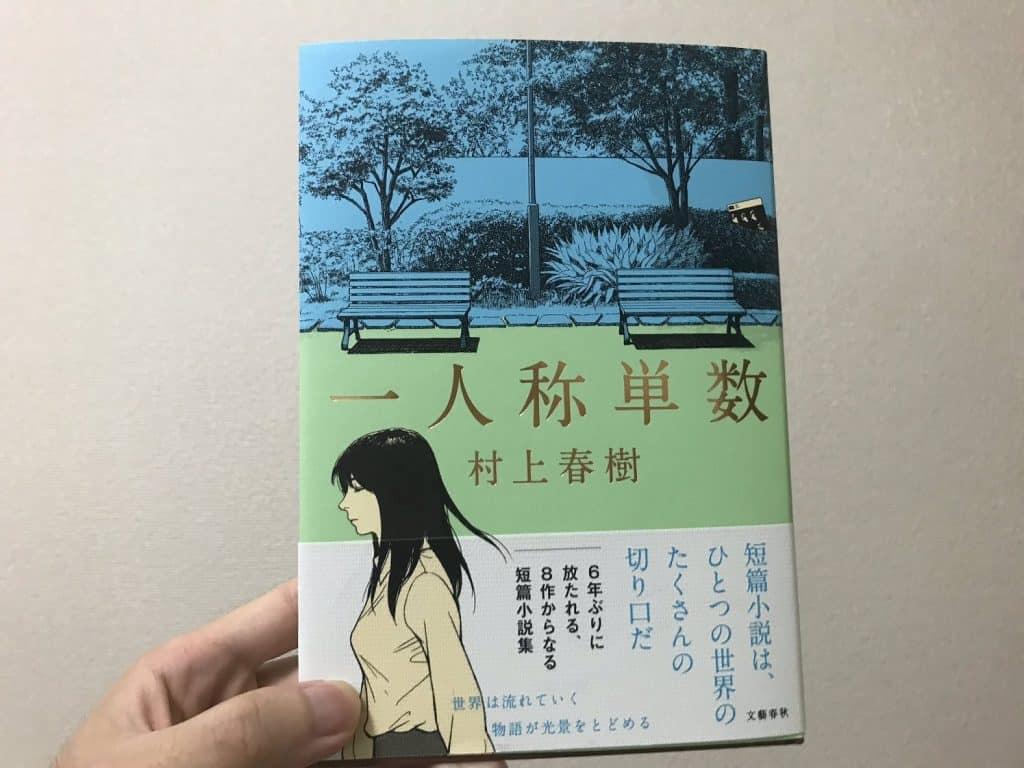 itininsho-tansu