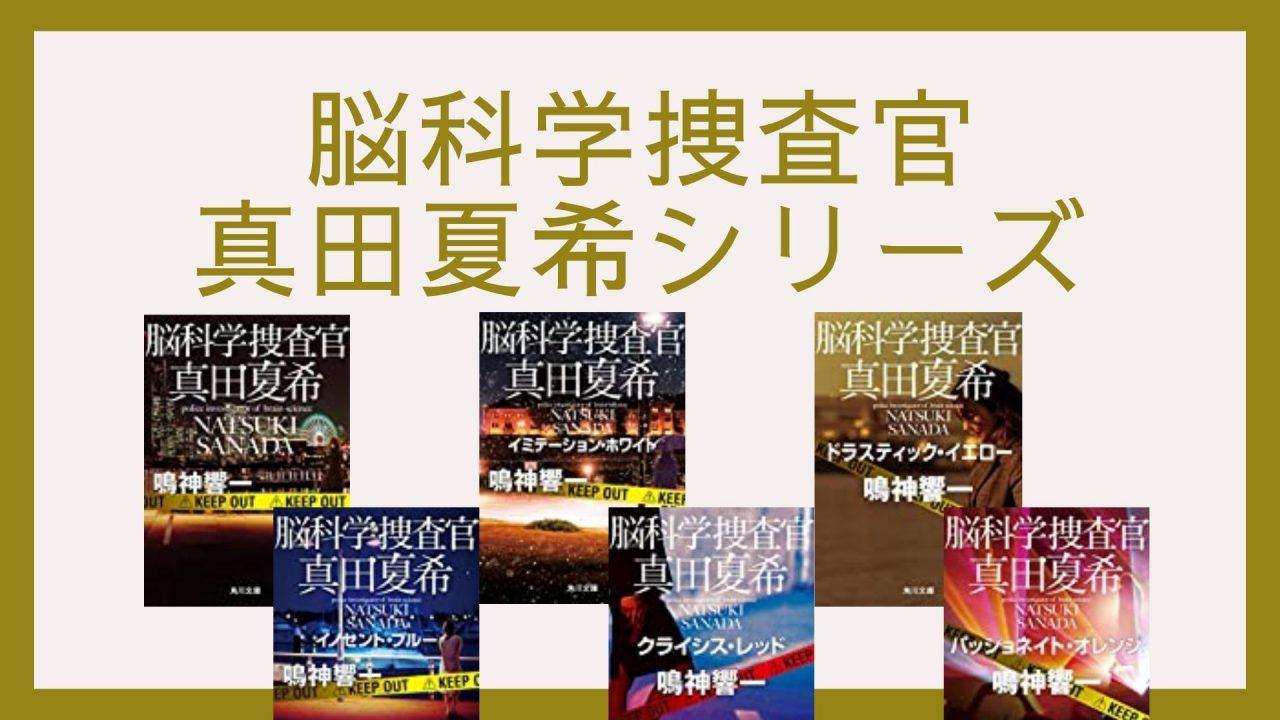 noukagakusousa-series