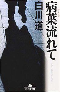 wakurabanagarete1