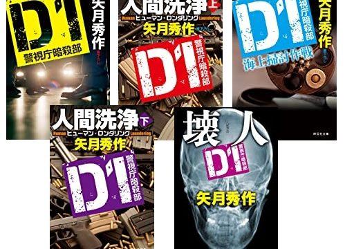 d1-ansatu-order