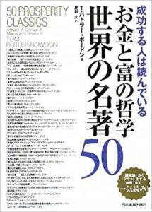 sekainomeicho50