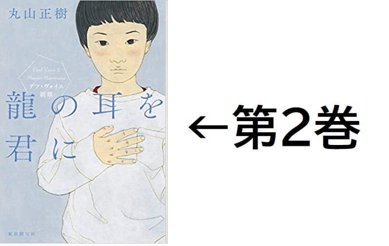 deaf-voice2