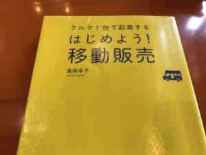 hajimeyo-idohanbai