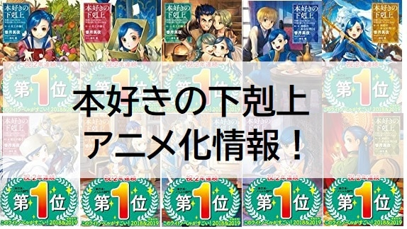 honsuki-gekokujyo-anime