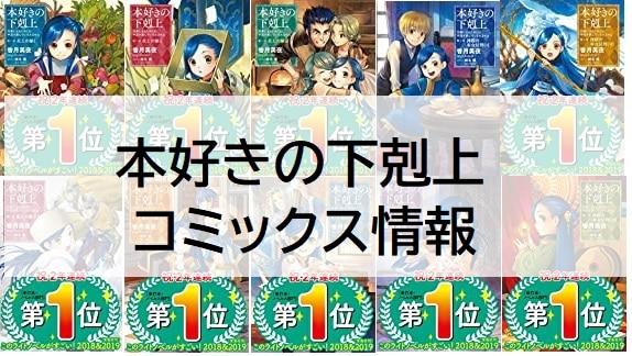 honsuki-gekokujyo-comics
