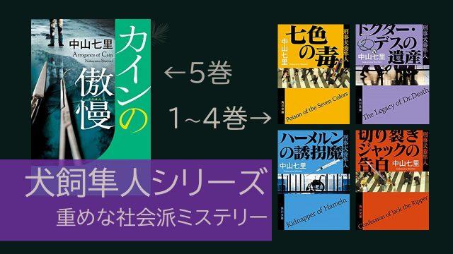 inukaihayato-top