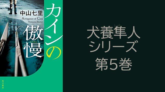 inukaihayato5