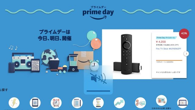 primeday-top-nicoichi