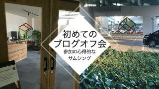 blog-off-festival-ugokikata