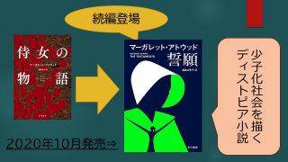 jijyomonogatari-zokuhen