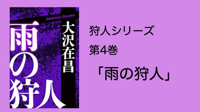kariudo-series4