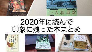 2020books-top