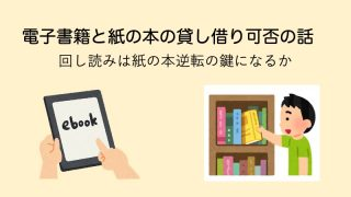 paper-book-degital-rent