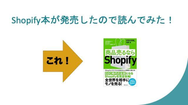 shopifybook