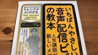 itibanyasashii-onseihaisin-book