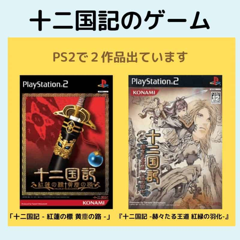 jyuunikokuki-games