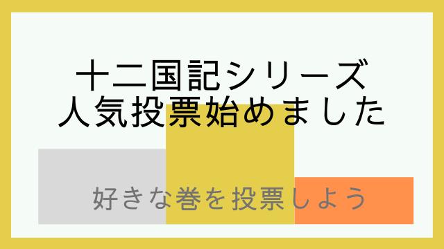 jyuunikokuki-touhyo