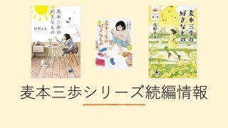 mugimotosanpo-top