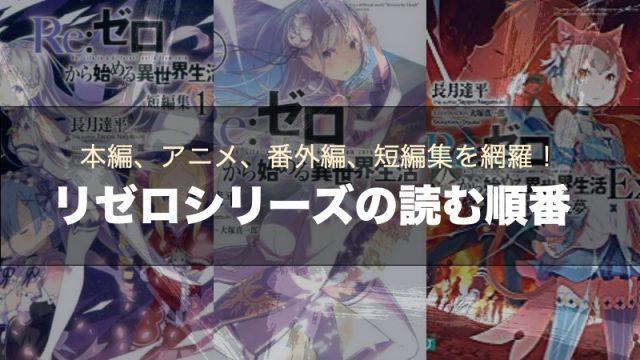 rezero-order-top