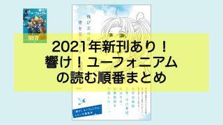 hibike-yufoniam-top